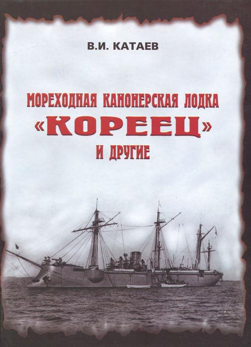 "Мореходная канонерская лодка ""Кореец"" и другие. В. И. Катаев"