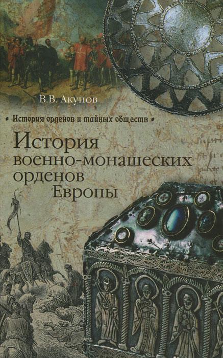 История военно-монашеских орденов Европы. В. В. Акунов
