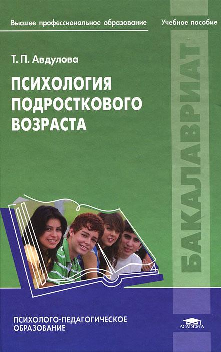 Психология подросткового возраста. Т. П. Авдулова