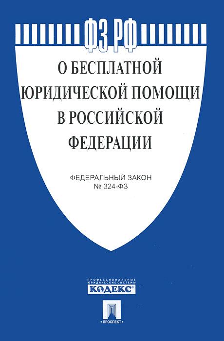 ФЗ о бесплатной юридической помощи в РФ ФЗ № 324-ФЗ