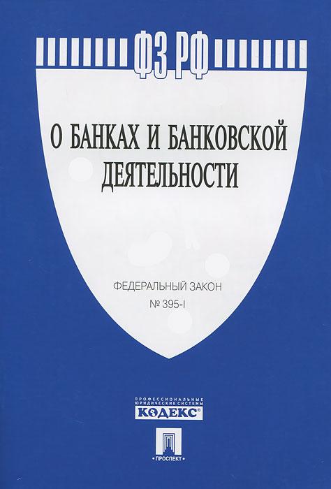 """ФЗ РФ """"О банках и банковской деятельности"""" № 395-1"""