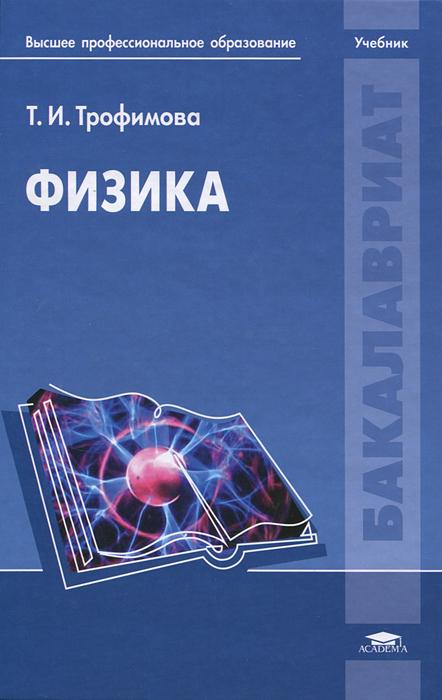 Физика: учебник. Трофимова Т. И.. Трофимова Т. И.