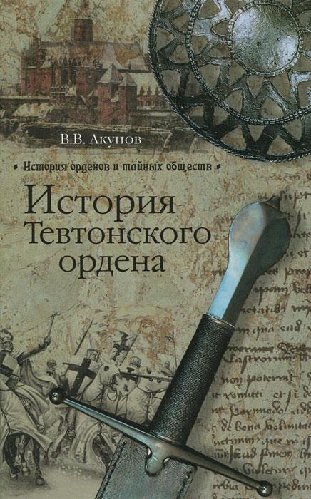 История Тевтонского ордена. В. В. Акунов