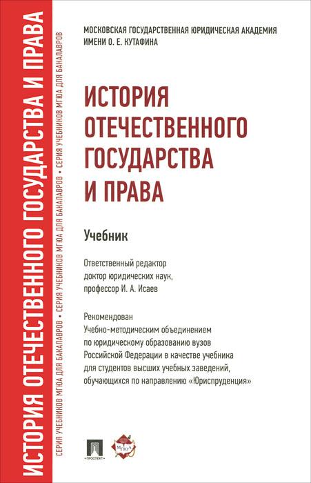 История отечественного государства и права. Исаев И.А.
