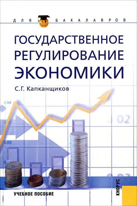 Государственное регулирование экономики. С. Г. Капканщиков