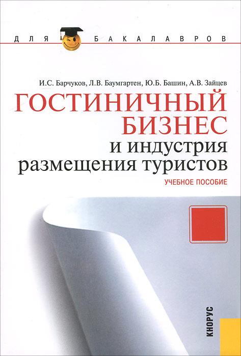 Учебник по стандартизации и сертификации в туризме