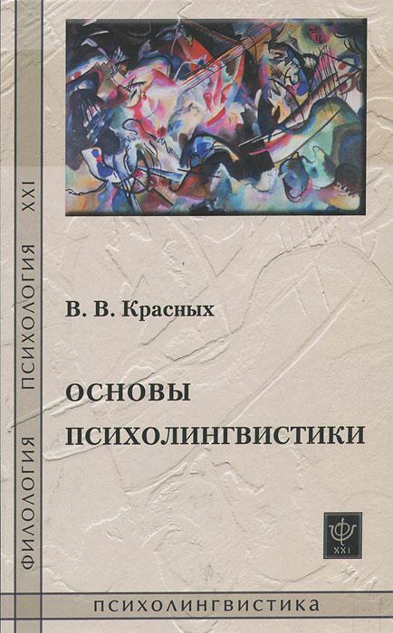 Основы психолингвистики. Лекционный курс. В. В. Красных