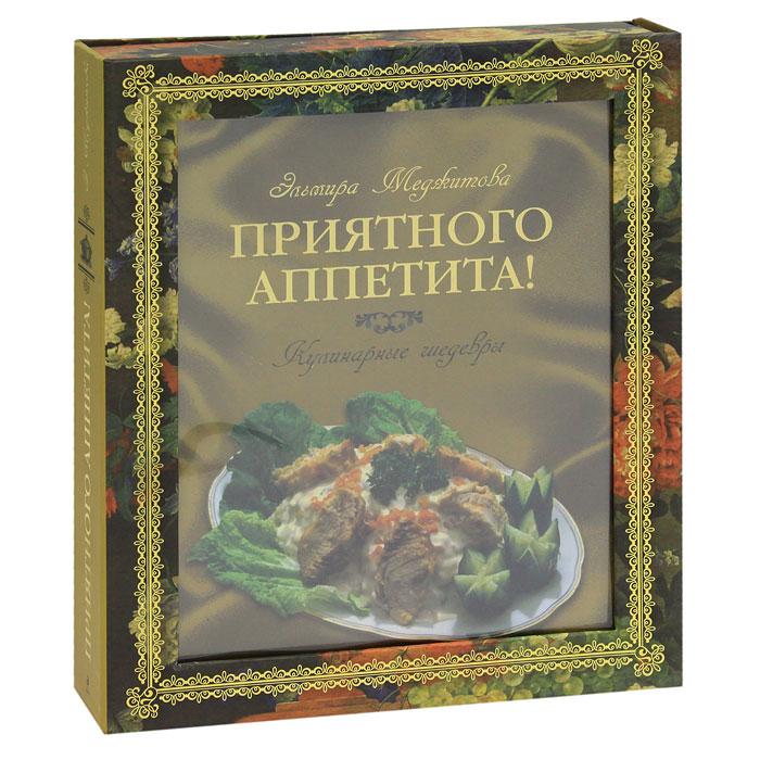 Приятного аппетита! Кулинарные шедевры (подарочное издание). Эльмира Меджитова