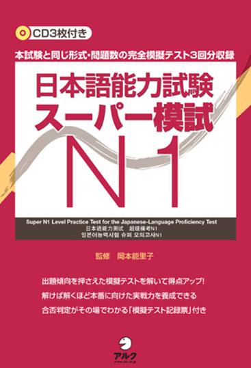 Практический тест по квалификационному экзамену по японскому языку (JLPT) на уровень 1