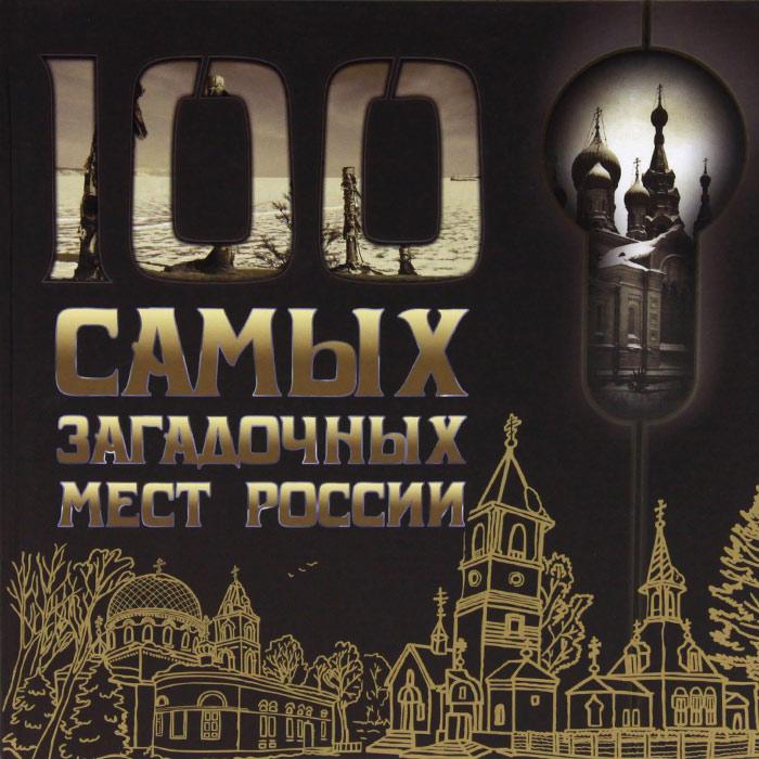 100 самых загадочных мест России