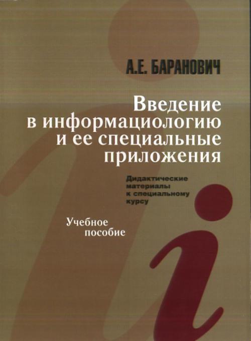 Введение в информациологию. Баранович А.