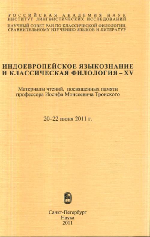 Индоевропейское языкознание и классическая филология-XV (чтения памяти И.М. Тронского).. --