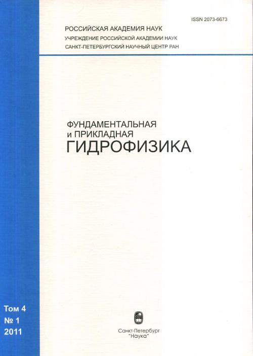 Фундаментальная и прикладная гидрофизика. №4(1) 2011 Сборник научных трудов.. --
