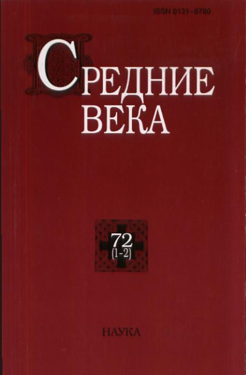 Средние века. Коллектив авторов