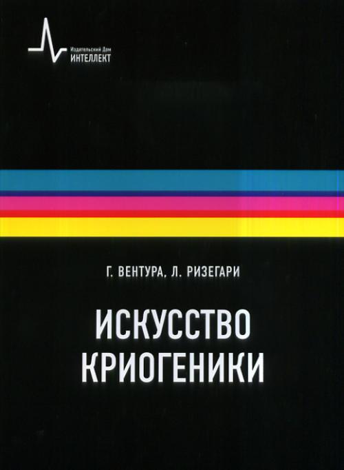 Искусство криогеники, пер. с англ.. Вентура Г., Ризегари Л.