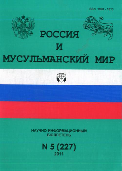 Россия и Мусульманский мир. Коллектив авторов