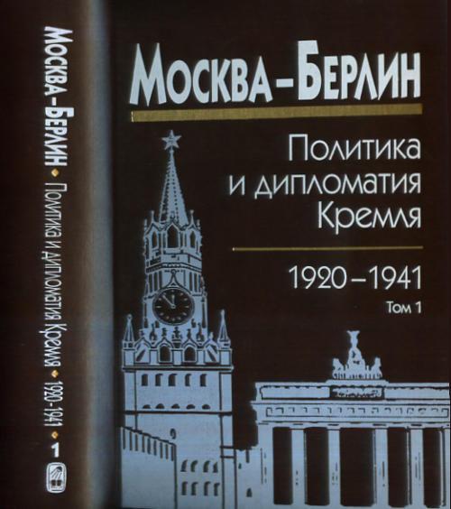 Москва-Берлин: политика и дипломатия Кремля, 1920-1941.В 3тт.Т.1.1920-1926. --