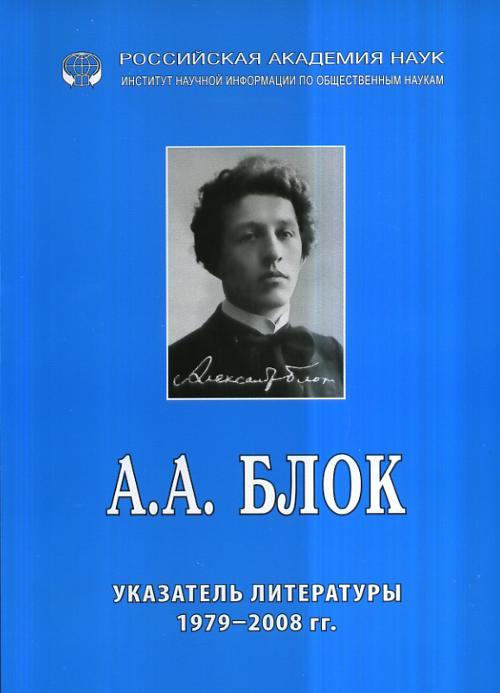 А.А. Блок: Указатель литературы 1979-2008 гг.. --