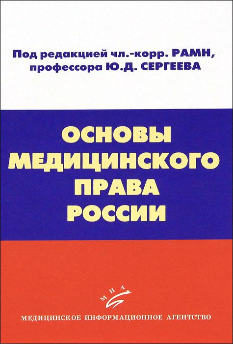 Основы медицинского права России. Ю. Д. Сергеев, А. А. Мохов
