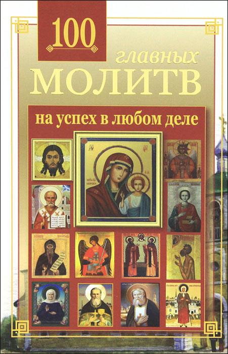 100 главных молитв на успех в. Маркова Лиза