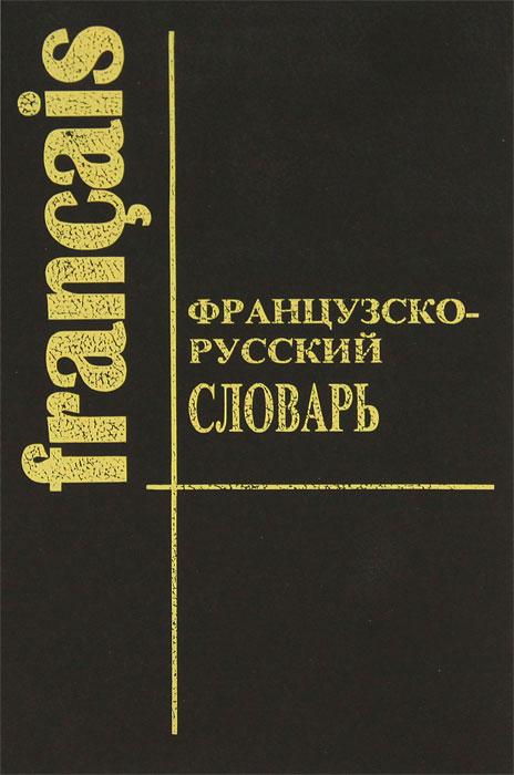 Французско-русский словарь / Dictionnaire francais-russe