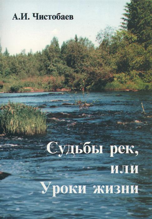 Судьбы рек, или Уроки жизни