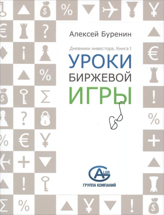 Дневники инвестора. Книга 1. Уроки биржевой игры ( 978-5-905094-02-6 )
