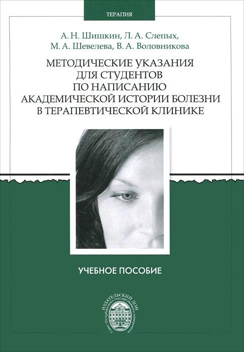 Методические указания для студентов по написанию академической истории болезни в терапевтической клинике ( 978-5-288-05229-3 )