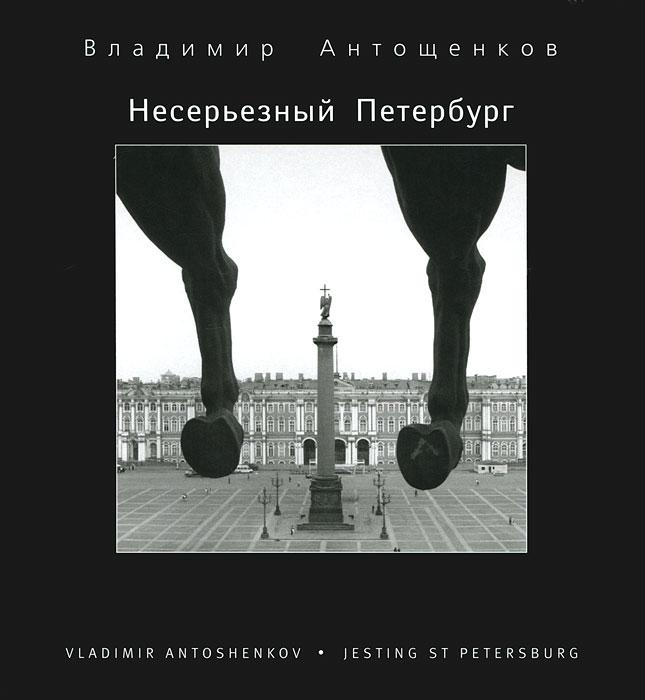 Несерьезный Петербург