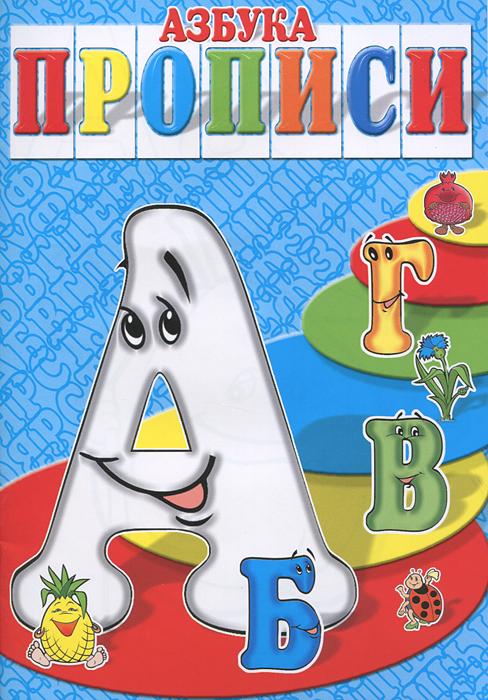 Азбука-прописи АБВГ12296407Рабочие тетради Азбука-прописи разработаны для детей от 3-х лет. Содержат специальные серии игровых упражнений, которые помогают запомнить буквы и узнавать их в разном начертании. Серия из восьми тетрадей охватывает все буквы русского алфавита, при этом каждая брошюра является самостоятельным пособием. Могут быть использованы для занятий как в детских дошкольных учреждениях, так и дома.