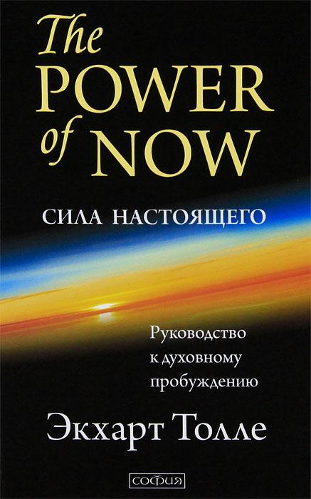 Экхарт Толле. Сила настоящего. Руководство к духовному пробуждению