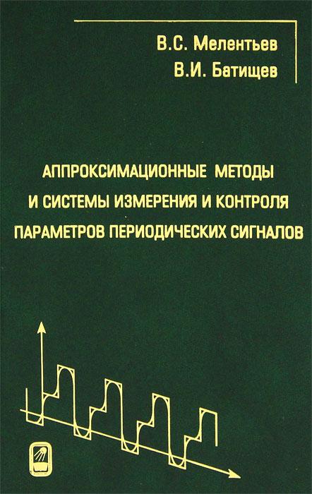 Аппроксимационные методы и системы измерения и контроля параметров периодических сигналов ( 978-5-9221-1353-3 )