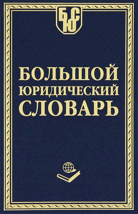 Большой юридический словарь. А. Б. Борисов