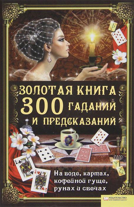 Золотая книга гаданий и предсказаний. Элле Солерски