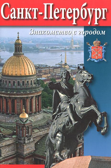 М. Альбедиль. Санкт-Петербург. Знакомство с городом