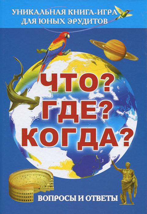 Что? Где? Когда? Вопросы и ответы12296407Что? Где? Когда? - это увлекательная книга-игра в вопросах и ответах. Содержащиеся в ней 480 вопросов и более 400 красочных иллюстраций по темам Планета Земля, Космос, Мир растений и животных, Древний мир, Открытия и изобретения помогут читателю проверить свои знания, а также узнать много нового и интересного о Вселенной, о планете Земля, ее флоре и фауне, истории Древнего мира, об открытиях и изобретениях человечества.