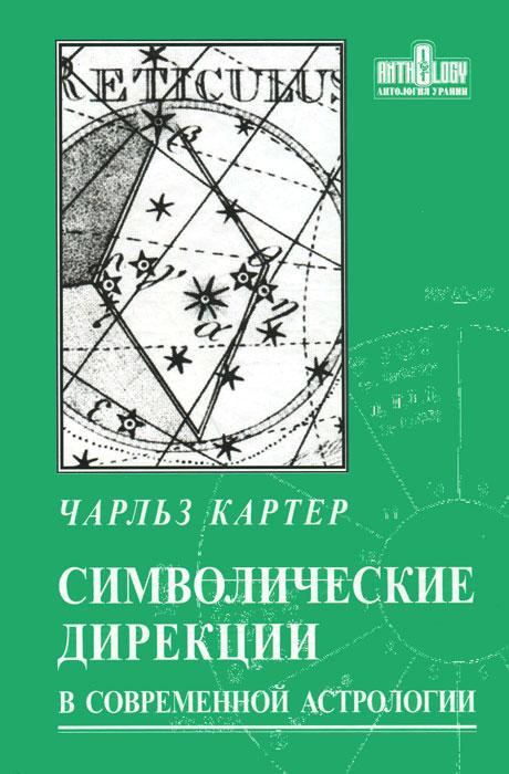 Символические дирекции в современной астрологии. Чарльз Картер