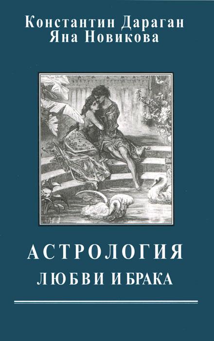 Астрология любви и брака. Константин Дараган, Яна Новикова