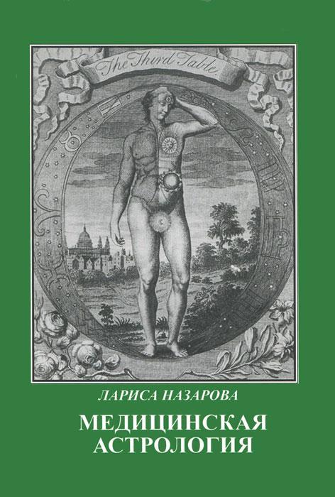 Медицинская астрология - Лариса НазароваВы держите в руках третье