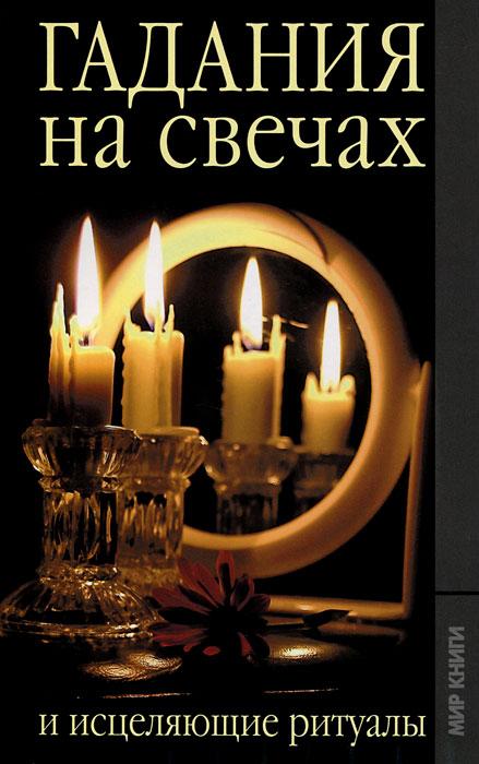 Гадание на свечах и исцеляющие ритуалы. Елена Исаева