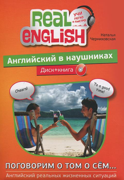 Английский в наушниках. Поговорим о том о сем... (+ CD). Наталья Черниховская