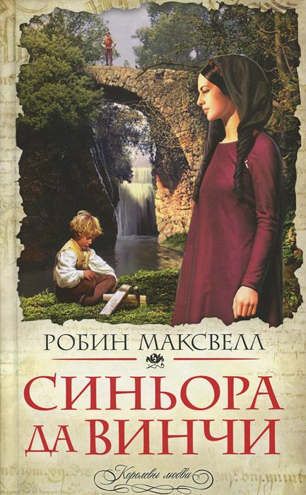 Книга Синьора да Винчи