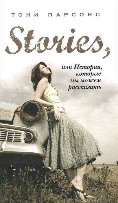 Stories, или Истории, которые мы можем рассказать. Тони Парсонс