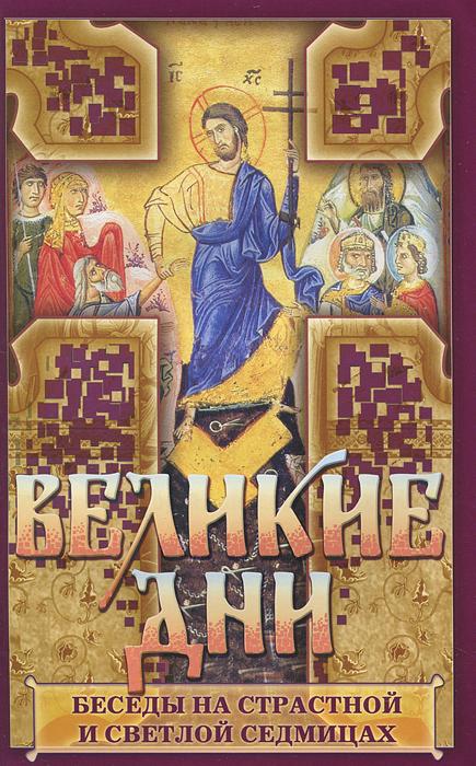 Великие дни. Беседы на Страстной и Светлой седмицах. Священник Иоанн Яковкин