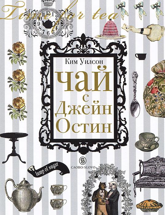 Книга Чай с Джейн Остин