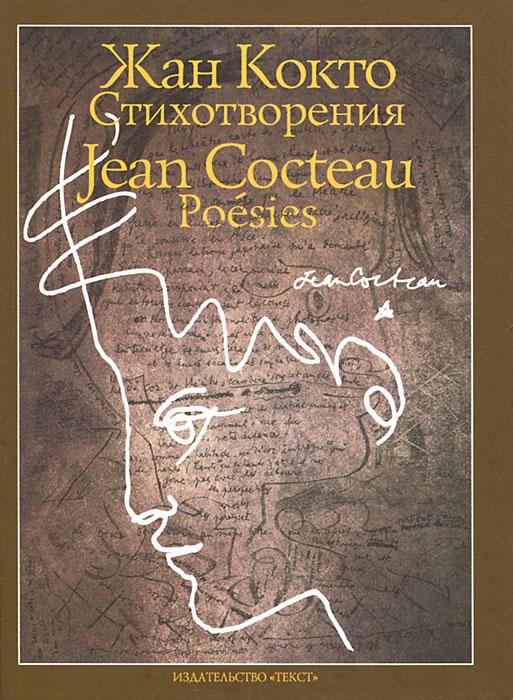 Жан Кокто. Стихотворения