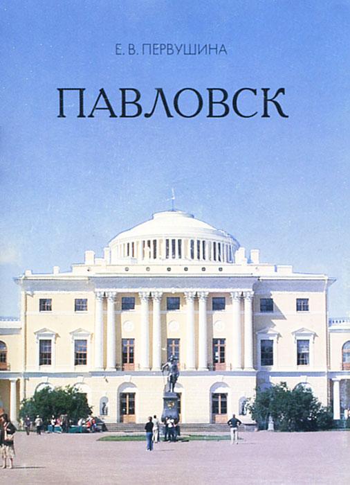 Павловск (миниатюрное издание)
