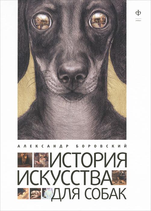 История искусства для собак. Александр Боровский