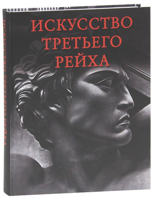 Искусство третьего рейха. Ю. П. Маркин