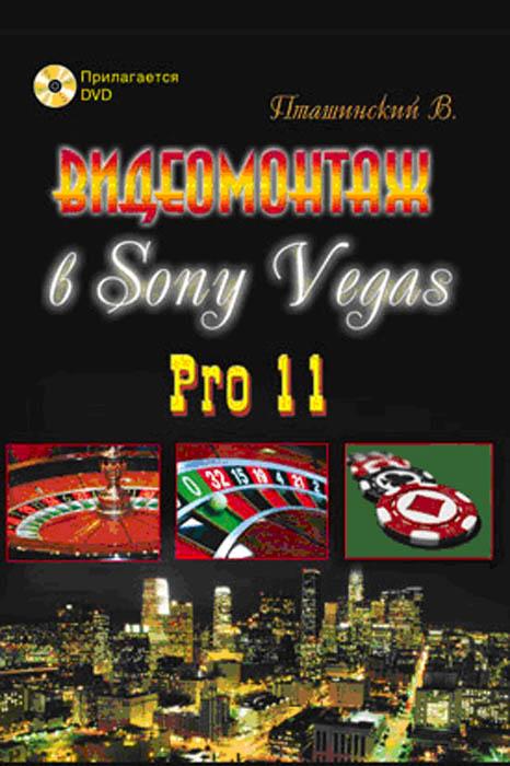 Видеомонтаж в Sony Vegas Pro 11 (+ DVD-ROM). В. Пташинский